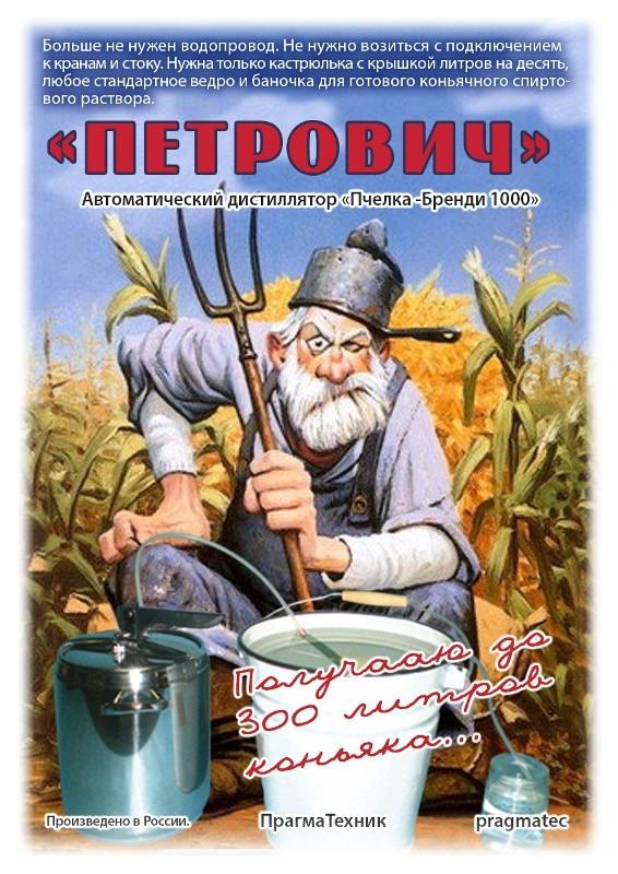 Самогонный аппарат петрович купить магарыч самогонный аппарат официальный сайт