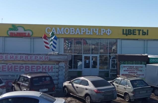 САМОВАРЫЧ.РФ  / Самогоныч.РФ ул. Школьная 41 А, с. Булгаково, РБ
