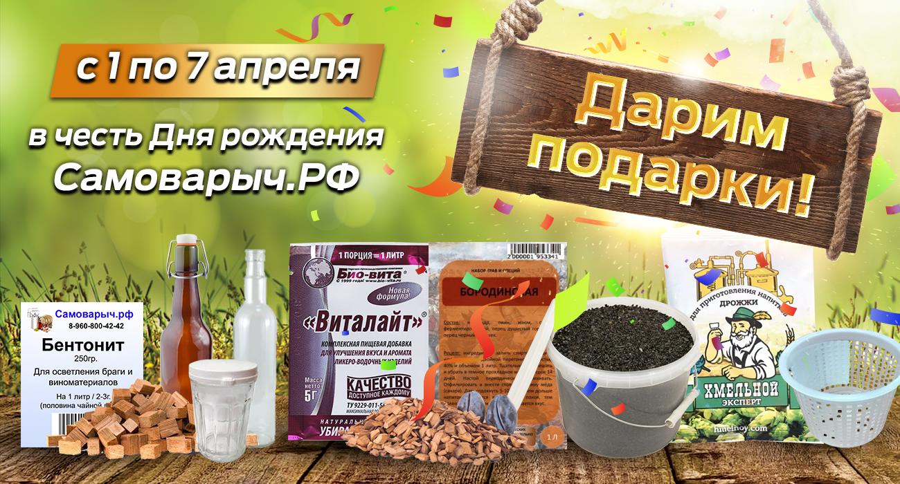 https://samogongonim.ru/images/upload/ДР%20подарки.png
