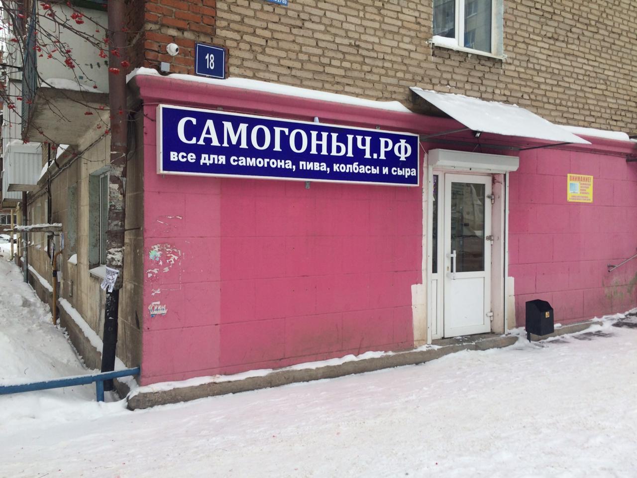 https://samogongonim.ru/images/upload/Обская%2018.jpg