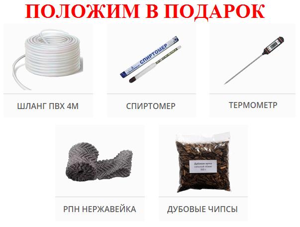 https://samogongonim.ru/images/upload/Скриншот%2017-12-2019%20133605.png
