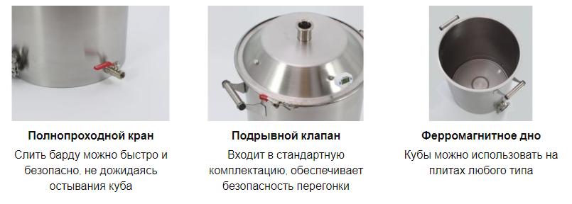 https://samogongonim.ru/images/upload/преимущества%20куб.png