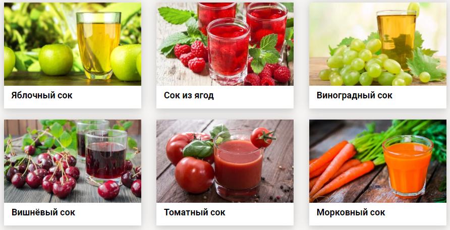 https://samogongonim.ru/images/upload/сок.png