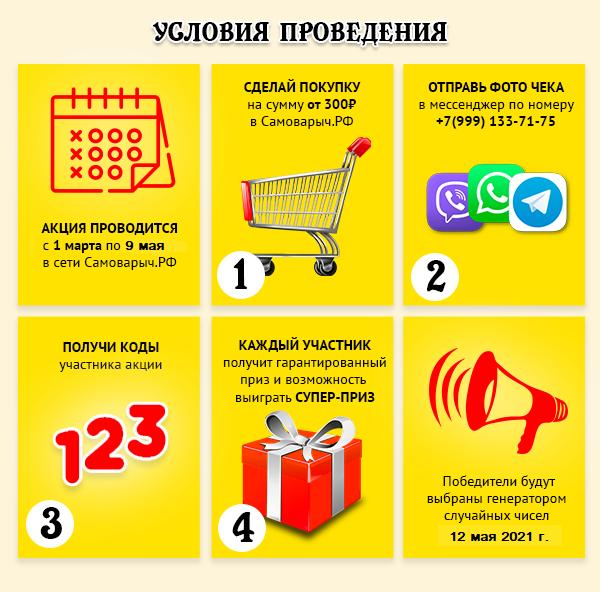 https://samogongonim.ru/images/upload/условия%20акции.png