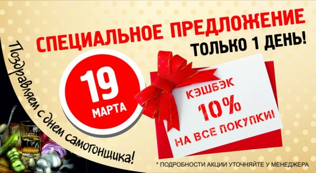 Кэшбэк на день самогонщика 10%