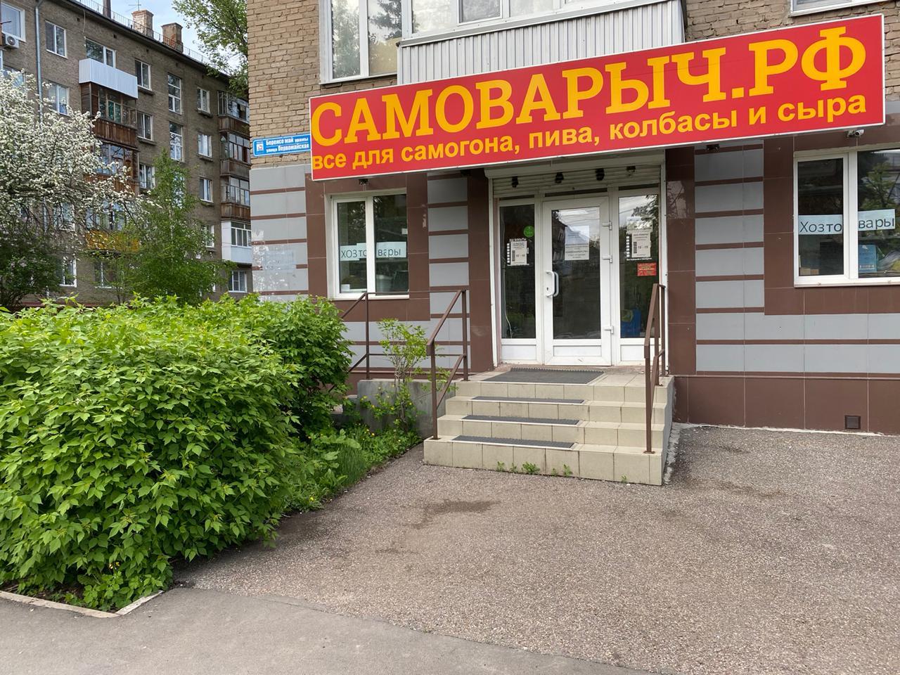 САМОВАРЫЧ.РФ  / Самогоныч.РФ ул. Первомайская 59, г. Уфа, РБ