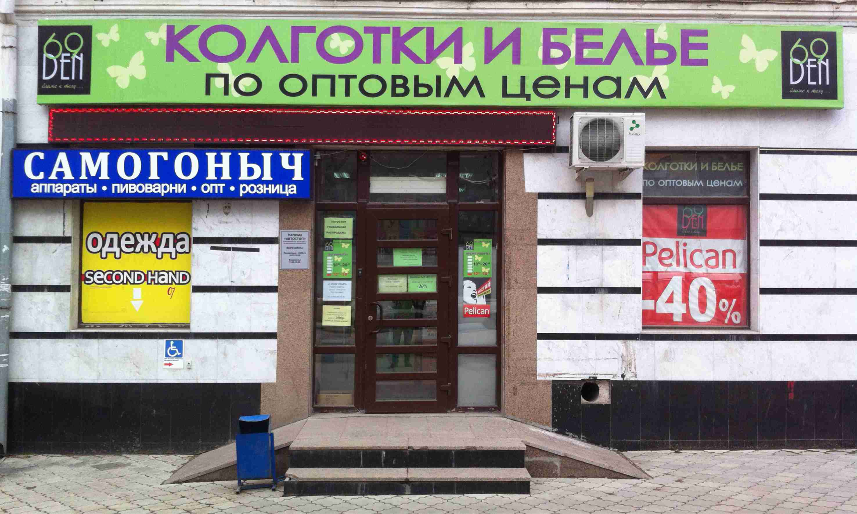 Самогоныч, оптово-розничный магазин самогонных аппаратов